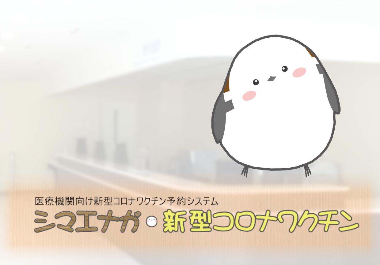 特集用_シマエナガ